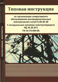 Типовая инструкция по организации оперативного обслуживания распределительных электрических сетей 0,38-20 кВ. С воздушными линиями электропередачи. РД 34.20.513. ТИ 34-70-059-86,