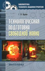 Технологическая подготовка свободной ковки, Г. Н. Кулик