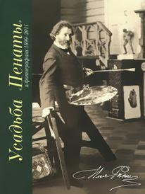 """Усадьба """"Пенаты"""" в фотографиях 1899-2011, Е. В. Кириллина"""