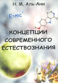 Концепции современного естествознания. Учебник, Н. М. Аль-Ани