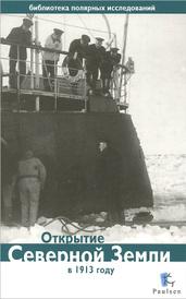 Открытие Северной Земли в 1913 году,