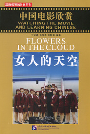 Flowers in the Cloud: Watching the Movie and Learning Chinese (+ DVD),