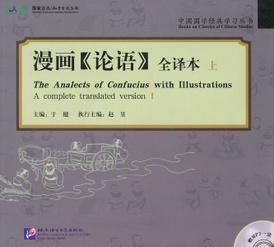 The Analects of Confucius with Illustrations ( + CD),