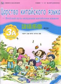 Царство китайского языка. Веселый путь овладения китайским языком. Рабочая тетрадь 3А (+ CD),