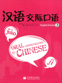 Oral Communication in Chinese 2 ( + CD-ROM),