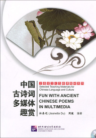 Fun with Ancient Chinese Poems in Multimedia ( + CD, DVD-ROM),