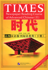 Newspaper Reading Course of Advanced Chinese 2,