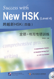 Success with New HSK: Level 4 (+ CD),