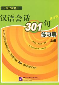 Conversational Chinese 301: Workbook,