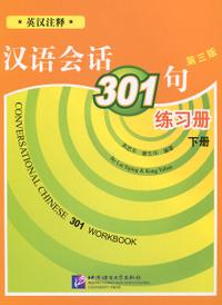 Conversational Chinese 301: Volume 2: Workbook,