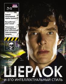 Шерлок и его интеллектуальный стиль, Гай Адамс