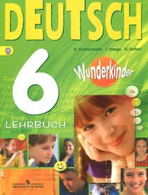 Deutsch 6: Lehrbuch / Немецкий язык. 6 класс. Учебник, О. А. Радченко, И. Ф. Конго, К. Зайферт