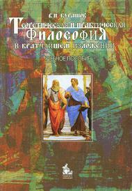 Теоретическая и практическая философия в кратчайшем изложении. Учебное пособие, В. И. Курашов