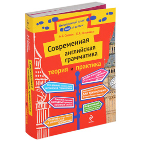 Современная английская грамматика. Теория и практика (комплект из 2 книг), А. С. Саакян, Е. А. Истомина