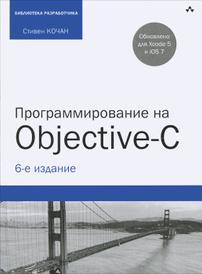 Программирование на Objective-C, Стивен Кочан