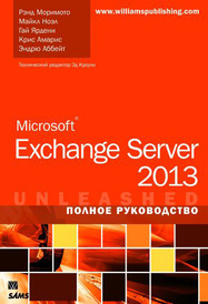 Microsoft Exchange Server 2013. Полное руководство, Рэнд Моримото,Майкл Ноэл,Гай Ярдени,Крис Амарис,Эндрю Аббат