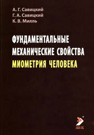 Фундаментальные механические свойства миометрия человека, А. Г. Савицкий, Г. А. Савицкий, К. В. Милль