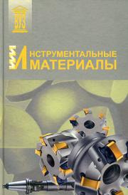 Инструментальные материалы, Г. А. Воробьева, Е. Е. Складнова, А. Ф. Леонов, В. К. Ерофеев