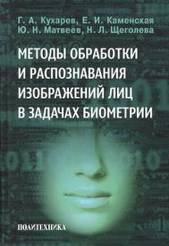 Методы обработки и распознавания изображений лиц в задачах биометрии, Г. А. Кухарев, Е. И. Каменская, Ю. Н. Матвеев, Н. Л. Щеголева
