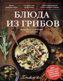 Блюда из грибов, Марина Король