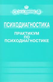 Психодиагностика. Практикум по психодиагностике. Учебно-методический комплекс, И. Н. Базаркина, Л. В. Сенкевич, Д. А. Донцов