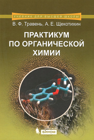 Органическая химия. Практикум, В. Ф. Травень, А. Е. Щекотихин