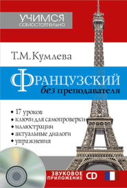 Французский без преподавателя (+ CD), Кумлева Т.М.