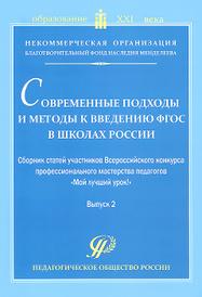 Современные подходы и методы к введению ФГОС в школах России. Выпуск 2,