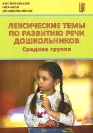 Лексические темы по развитию речи дошкольников. Средняя группа,