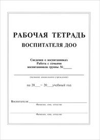 Рабочая тетрадь воспитателя ДОО, Л. П. Сергеева, Н. В. Пугачева