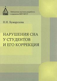 Нарушение сна у студентов и его коррекция, Н. Н. Бумарскова