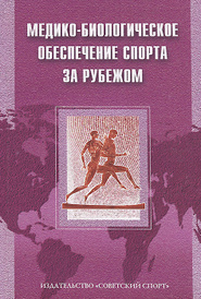 Медико-биологическое обеспечение спорта за рубежом, Г. А. Макарова, Б. А. Поляев