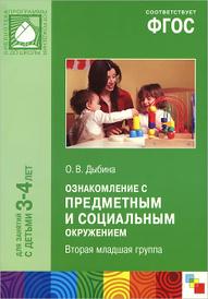 Ознакомление с предметным и социальным окружением. Вторая младшая группа. Для занятий с детьми 3-4 лет, О. В. Дыбина