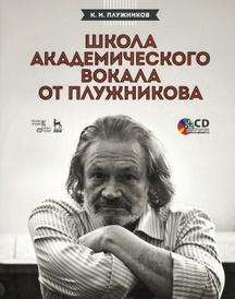 Школа академического вокала от Плужникова. Учебное пособие (+ CD-ROM), К. И. Плужников