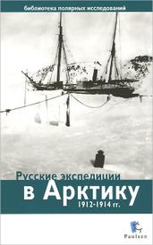 Русские экспедиции в Арктику 1912-1914 гг,