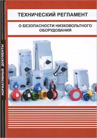 Технический регламент о безопасности низковольтного оборудования,