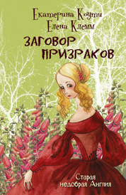 Заговор призраков, Екатерина Коути, Елена Клемм