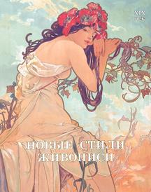 Новые стили живописи. XIX век, Наталья Майорова, Геннадий Скоков