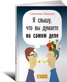 Я слышу, что вы думаете на самом деле, Светлана Иванова