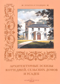 Архитектурные эскизы коттеджей, сельских домов и усадеб,