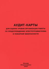 Аудит-карты. Оценка уровня организации работы по предупреждению электротравматизма и пожарной безопасности, В. И. Пушин