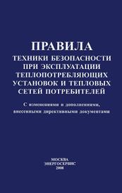 Правила техники безопасности при эксплуатации теплопотребляющих установок и тепловых сетей потребителей, В. Н. Рябинкин