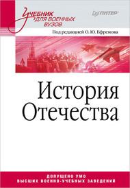 История Отечества. Учебник,