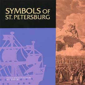 Symbols of St. Petersburg, Y. V. Knyazeva, M. L. Makogonova