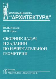 Сборник задач и заданий по начертательной геометрии. Учебное пособие, Ю. И. Короев, Ю. Н. Орса