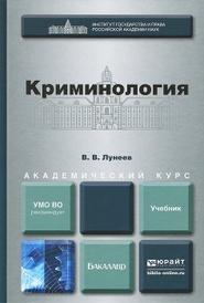 Криминология. Учебник, В. В. Лунеев