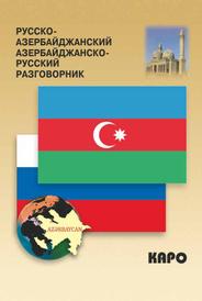Русско-азербайджанский азербайджанско-русский разговорник,