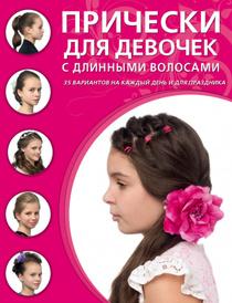 Прически для девочек с длинными волосами,