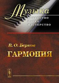 Гармония. Учебник, В. О. Берков