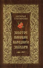 Золотое пособие народного знахаря. Книга 2, Наталья Степанова